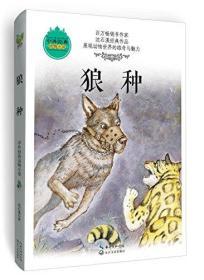 中外经典动物小说:狼种