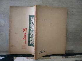 论共产党员的修养(1949年8月出版)