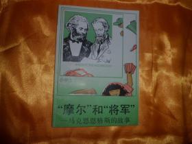 """小学生丛书:""""摩尔""""和""""将军""""-马克思恩格斯的故事"""