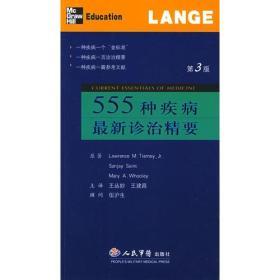 555种疾病最新诊治精要(第3版)