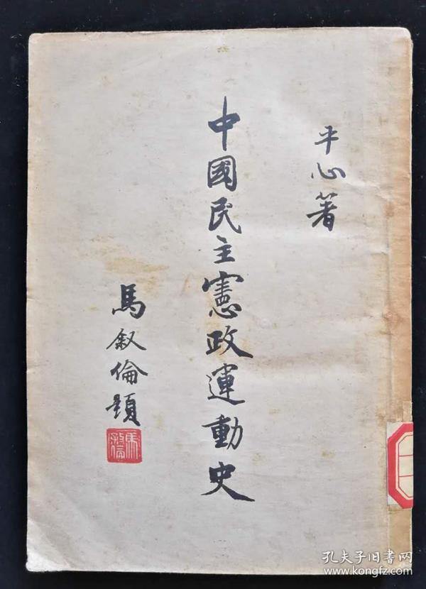 中国民主宪政运动史(民国图书)