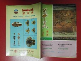华夏 季刊 1985.1  创刊号