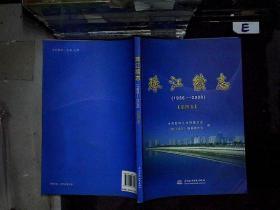 1986-2009-珠江续志(第4卷)