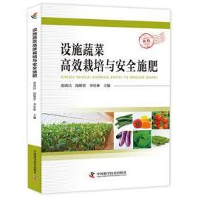 设施蔬菜高效栽培与安全施肥