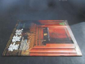 紫禁城1993年第2期总第75期