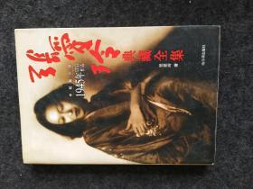 张爱玲典藏全集9:中短篇小说:1945年以后作品 2003年一版一印