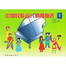 中国民歌幼儿钢琴曲选 3