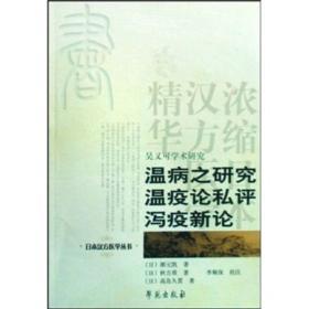 BJ-3温病之研究 温病论私评 泻疫新论  吴又可学术研日本汉方医学丛书