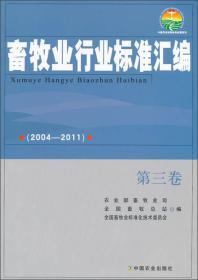 (2004-2011)-畜牧业行业标准汇编-第三卷