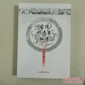 古传形意拳秘谱 何欣委 人民体育出版社