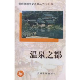 贵州旅游文史系列丛书/石阡卷 温泉之乡