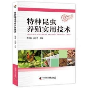 特种昆虫养殖实用技术
