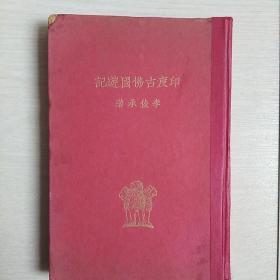 印度古佛国遊记〈精装本〉民国版