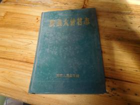 陕县大营村志(精装本)