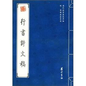 特价 历代法书真迹萃编:明·杨继盛法书选 行书诗文稿