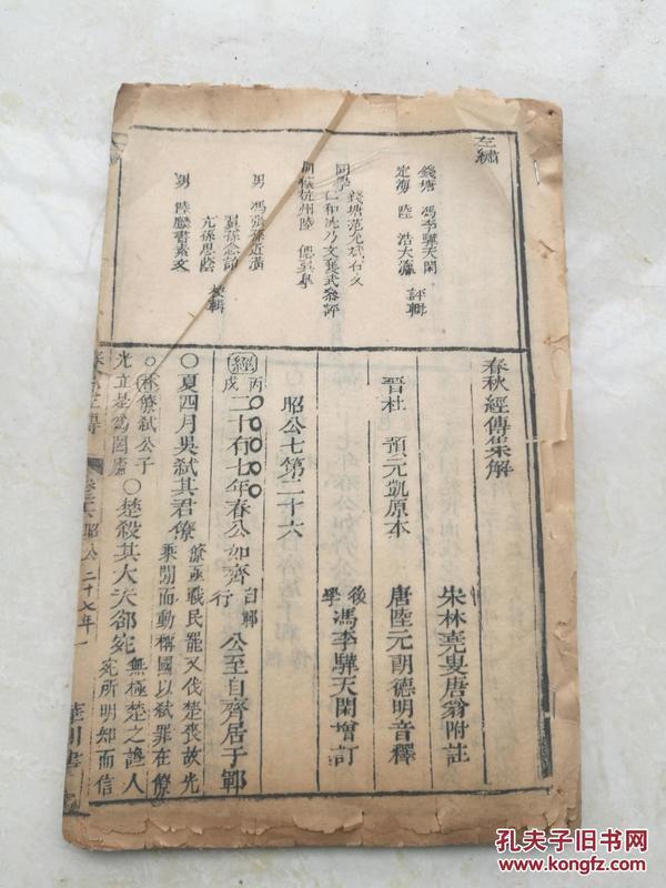 左绣,春秋左传卷二十六二十七,华川书屋刻本,二截版。