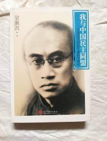 我与中国民主同盟:为团结抗敌和平建国而奔走