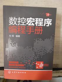 数控宏程序编程手册(2018.2重印)