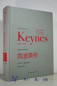 凯恩斯传:1883-1946(精装)斯基德尔斯基著 三联书店2015年第2版