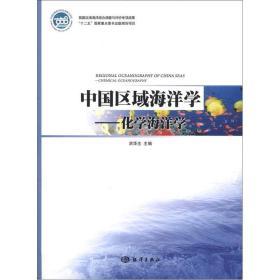 中国区域海洋学:化学海洋学