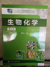 生物化学(第三版)2018.3重印