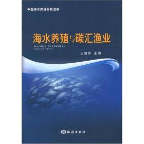 中国海水养殖科技进展:海水养殖与碳汇渔业