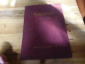 黄冈地区金融简志 1987