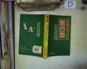 新日语.常用基本日语1000字 。