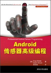 android传感器高级编程:Professional Android Sensor Programming