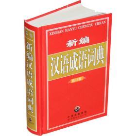 新编 汉语成语词典 (全新修订版)