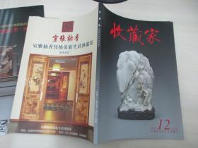 收藏家杂志 2012年12期 总194期 收藏家杂志社 16开平装
