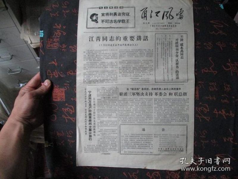 文革报:甬江风雷【1967年7月27日】【内容有:江青同志的重要讲话,刘少奇认罪书等】