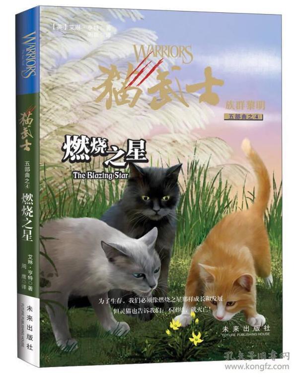 燃烧之星:猫武士族群黎明五部曲只4
