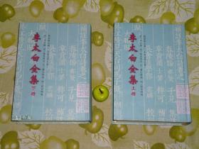 《李太白全集》(精装 全2厚册 -繁体原版)新版品好◆