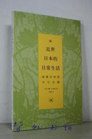 近世日本的日常生活:暗藏的物质文化宝藏(韩利著)三联书店