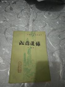 中国小说史料丛书:淞隐漫录 (83年北京1版1印)