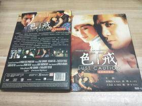 电影 色戒 DVD 无剪删完整版