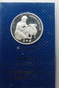 沈阳造币厂.十二星座纪念章--白羊纪念章.白羊座镀银纪念章