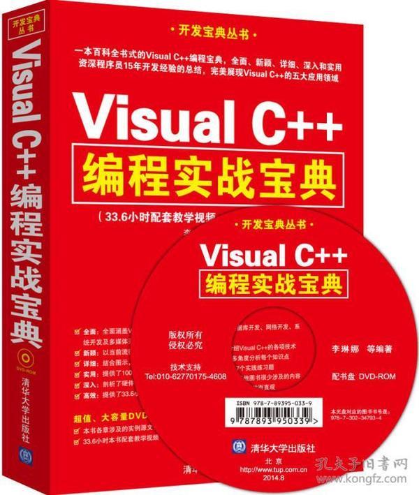 Visual C++编程实战宝典-附DVD光盘