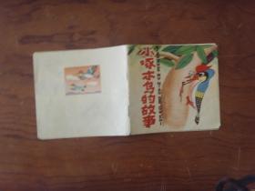 【9】彩色连环画:小啄木鸟的故事