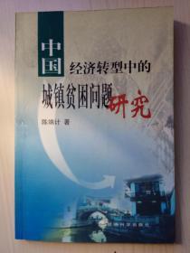 中国经济转型中的城镇贫困问题研究