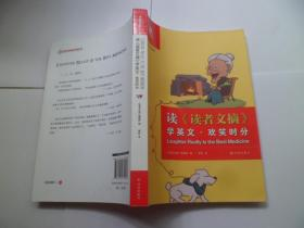 读《读者文摘》学英文:英汉双语对照:欢笑时分