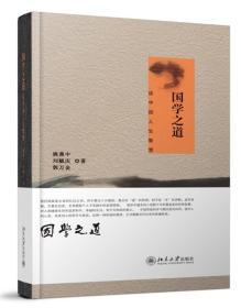 XF 国学之道 谈中国人生智慧