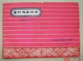 会计帐表样本   1963年  湖南益阳市地方国营人民印刷厂  益阳市  地方国营   人民印刷厂