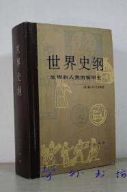 世界史纲:生物和人类的简明史(精装)韦尔斯著 吴文藻等译 人民出版社1985年1版2印