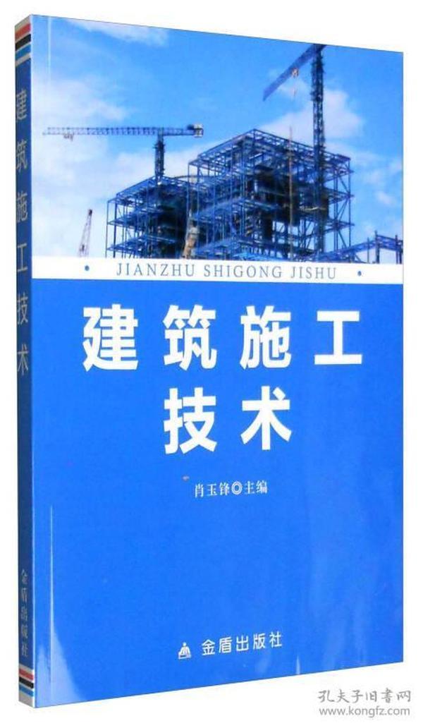 建筑拖工技术
