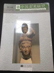 中国美术研究 第24辑(全新未拆封)