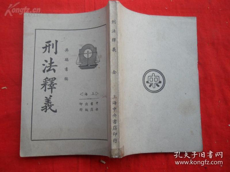 民国25年中华民国《刑法释义》一厚册全,品好如图