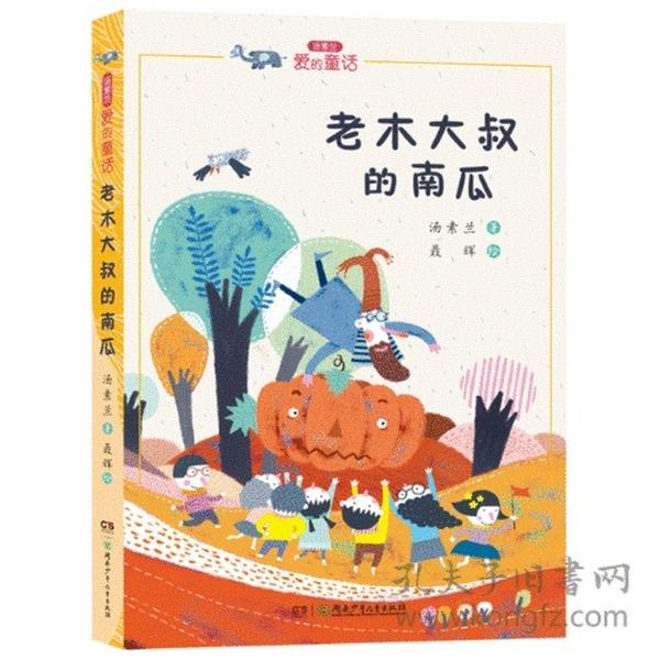 """汤素兰""""爱的童话""""系列:老木大叔的南瓜"""