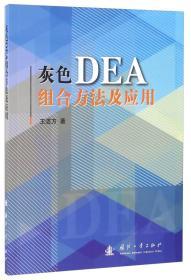 灰色DEA组合方法及应用